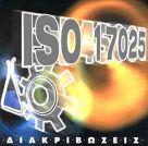 استاندارد مدیریت کیفیت آزمایشگاهی ISO ۱۷۰۲۵